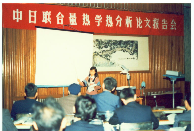 English Presentation on my paper at the CATS 1986 in Hangzhou China: It has been 18 years since I presented my paper at the 1st China-Japan Joint Symposium On Calorimetry and Thermal Analysis, CATS-1986, in Hangzhou University, China.  How time flies!