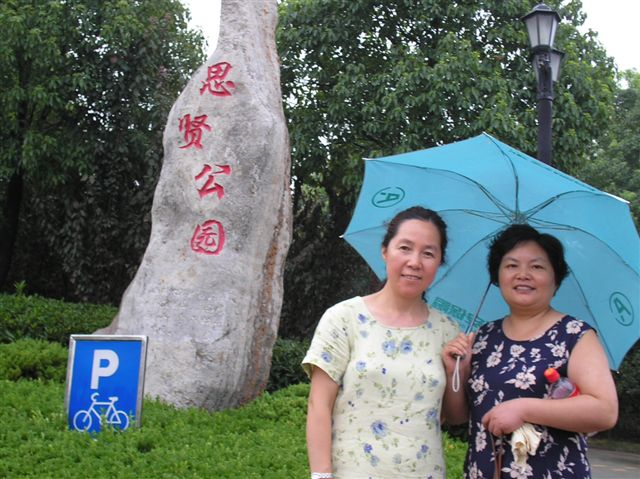 ZhuMeiYuyu: My middle school friend Zhu Mei and I went to the Songjiang ZuiBaiChi park in Shanghai.  It has been 20 years since I last saw her on her wedding in 1985.